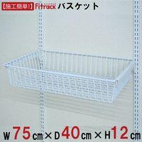 藤山 Fitrack(フィットラック) バスケット スライド機能無 幅750×奥行400×高さ120mm ホワイト BST750A 1セット(直送品)