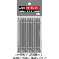 兼古製作所 アネックス パワービット10本組 両頭+3×110 (マグネットなし) AP-14-3-110 828-5403(直送品)