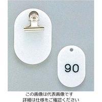 光(ヒカリ) クロークチケット KF968 1〜50 白 1組 61-6861-60(直送品)
