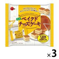ブルボン ミニベイクドチーズケーキ 1セット(120g×3袋)