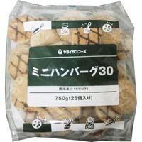 ヤヨイサンフーズ 「業務用」ミニハンバーグ30 4袋:750G(25コ)(直送品)