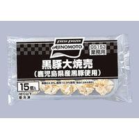 味の素冷凍食品 「業務用」黒豚大焼売(鹿児島県産黒豚使用) 5袋:ヤク28GX15コ(直送品)