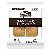 「業務用」自然解凍モチモチ食感ミニパンケーキ 10袋:400G(20マイ) 日清フーズ(直送品)