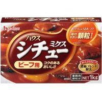 「業務用」シチューミクス(ビーフ用) 5ボール:1KG ハウス食品(直送品)