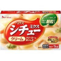 「業務用」シチューミクス(クリーム) 5ボール:1KG ハウス食品(直送品)
