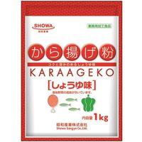 昭和産業 「業務用」唐揚げ粉・醤油味 5袋:1KG(直送品)