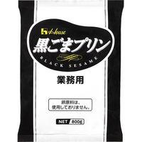 「業務用」黒ごまプリン 5袋:800G ハウス食品(直送品)
