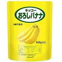 キッコーマン食品 「業務用」おろしバナナ 5袋:500G(直送品)