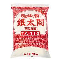 「業務用」まかせて粉 銀太閤TA-110 10袋:1KG ニップン(直送品)