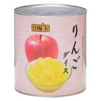 マックストレーディング 「業務用」りんごダイス 6缶:1ゴウ(直送品)