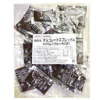 両角ジャム製造所 「業務用」チョコレートスプレット 5袋:15GX40PC(直送品)