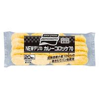 味の素冷凍食品 「業務用」NEWデリカカレーコロッケ 70 3パック:70GX20コ(直送品)