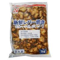 ニチレイ 「業務用」新鮮レバー焼き 4パック:1KG(直送品)