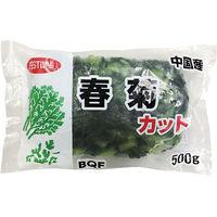 富士通商 「業務用」春菊カットBQF 10袋:500G(直送品)