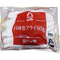 神栄 「業務用」白身魚フライ60G(白パン粉) 10袋:60GX10コ(直送品)