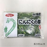富士通商 「業務用」ニンニクの芽カット 20袋:500G(直送品)