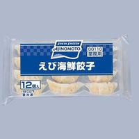 味の素冷凍食品 「業務用」えび海鮮餃子 20袋:18GX12コ(直送品)