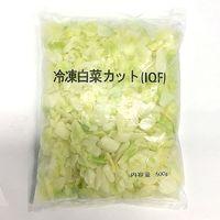 富士通商 フジトレーディング 「業務用」白菜カットIQF 20袋:500G(直送品)