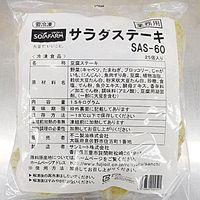 不二製油 「業務用」サラダステーキ 5袋:60GX25コ(直送品)