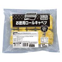 味の素冷凍食品 「業務用」お徳用ロールキャベツ 5袋:ヤク65GX10コ(直送品)