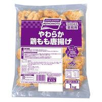 味の素冷凍食品 「業務用」やわらか鶏もも唐揚げ 5袋:1KG(直送品)