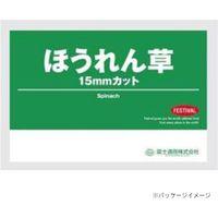 富士通商 「業務用」ほうれん草15mmカット(IQF) 20袋:500G(直送品)