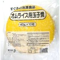 すぐる食品 「業務用」オムライス用玉子焼 5袋:40GX10マイ(直送品)