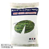 沖物産 「業務用」ミニグリーンアスパラガス 10袋:500G(直送品)