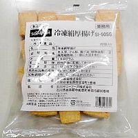 不二製油 「業務用」絹厚揚げSI-50SG 5袋:50GX20コ(直送品)