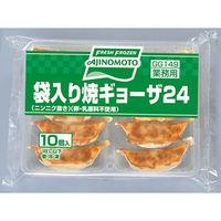 味の素冷凍食品 「業務用」袋入り焼ギョーザ24(にんにく抜き) 5袋:24GX10コ(直送品)