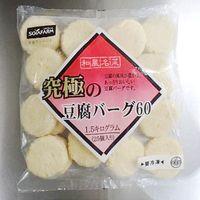 不二製油 「業務用」究極の豆腐バーグ(和風名菜) 5袋:60GX25コ(直送品)