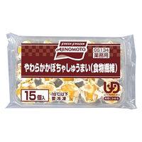 味の素冷凍食品 「業務用」やわらかかぼちゃしゅうまい 10袋:15GX15コ(直送品)