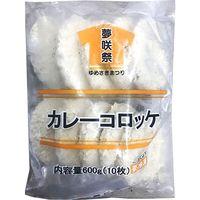 夢咲祭 「業務用」カレーコロッケ60 10袋:60GX10コ(直送品)