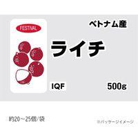「業務用」ライチ 10袋:500G(直送品)