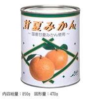 ストー缶詰 「業務用」甘夏みかんM(ホール) 4901802021841 5缶:2ゴウ(直送品)