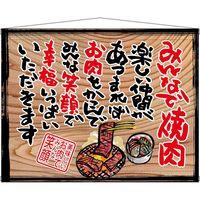 【販促・POP】P・O・Pプロダクツ タペストリー 木製看板風バナー 27894 みんなで焼肉 (白フチ) W900×H700mm 1枚(取寄品)