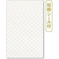 伊予結納センター 日本製 多目的福ろ 市松 ホワイト 短 V107-08 1セット(25枚:5枚×5)(直送品)