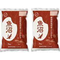 新潟農商 新潟県魚沼産コシヒカリ 精米10kg(5kg×2) 2720205_2 1セット(5kg×2袋)(直送品)