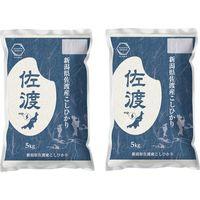 新潟農商 新潟県佐渡産コシヒカリ 精米10kg(5kg×2) 2720805_2 1セット(5kg×2袋)(直送品)