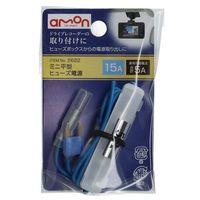 エーモン工業 ミニ平型ヒューズ電源 15A 2622 1個(取寄品)