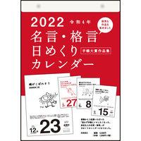 高橋書店 【2022年版】名言・格言日めくりカレンダー B5 E501 1冊(直送品)