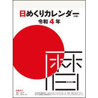 高橋書店 【2022年版】日めくりカレンダー 中型 E502 1冊(直送品)