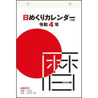 高橋書店 【2022年版】日めくりカレンダー 小型 B6 E503 1冊(直送品)