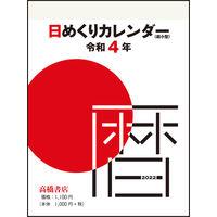 高橋書店 【2022年版】日めくりカレンダー 超小型 E504 1冊(直送品)