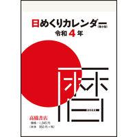 高橋書店 【2022年版】日めくりカレンダー 極小型 E505 1セット(2冊)(直送品)