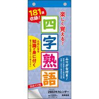 高橋書店 【2022年版】日めくり型 四字熟語カレンダー E512 1冊(直送品)