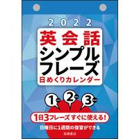 高橋書店 【2022年版】英会話シンプルフレーズ 日めくりカレンダー B6 E513 1冊(直送品)