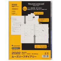 マルマン 【2022年版】リフィル ルーズリーフダイアリー 月間 B5 26穴 LD383-22 1冊(直送品)