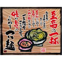 【販促・POP】P・O・Pプロダクツ N_タペストリー_木製看板風バナー 27836 つけ麺(白フチ) 1050×820mm 1枚(取寄品)
