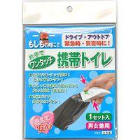 石崎資材 ワンタッチ携帯トイレ【男女兼用】1個セット AQKT-CV1 1セット(480個入)(取寄品)